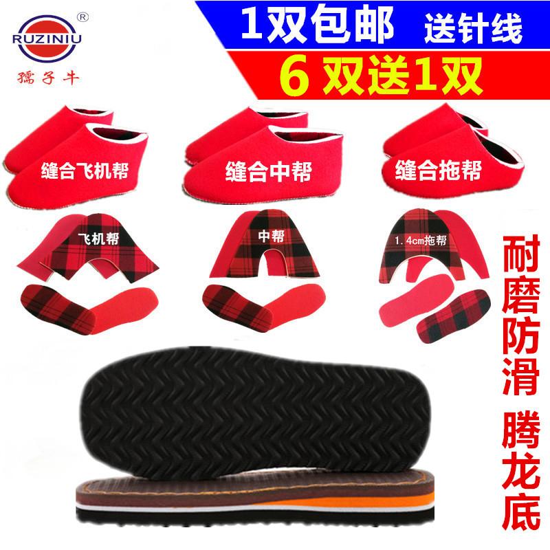 孺子牛拖鞋鞋底防滑耐磨橡塑鞋底 腾龙鞋底手工毛线鞋底拖鞋鞋底