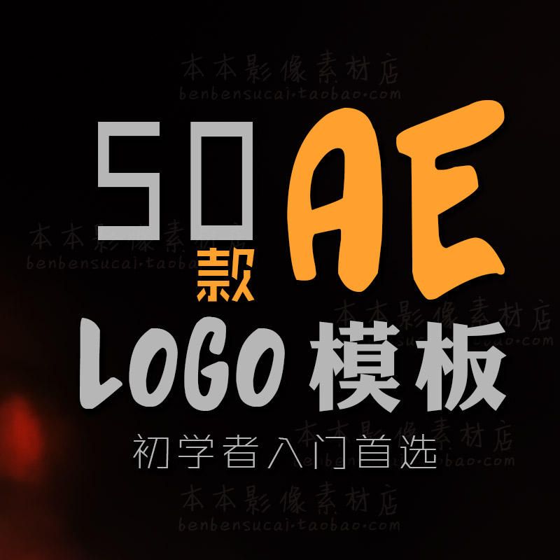 AE模板-50款精选logo合集/5G素材/视频编辑/高清源文件 设计-视频素材-sucai.tv