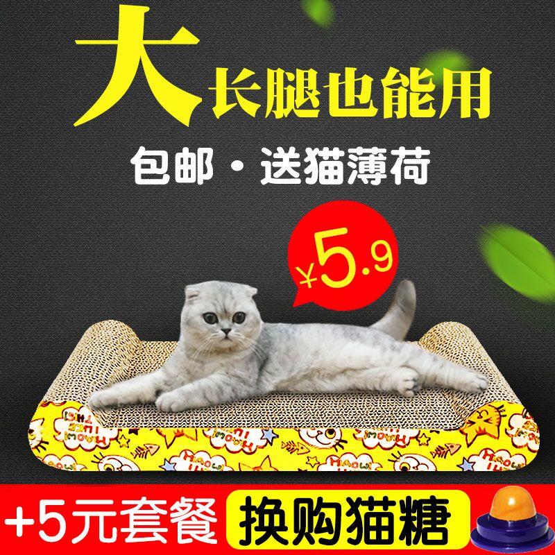 西西猫抓板磨爪器猫窝猫咪玩具猫抓板大号瓦楞纸猫咪用品送猫薄荷