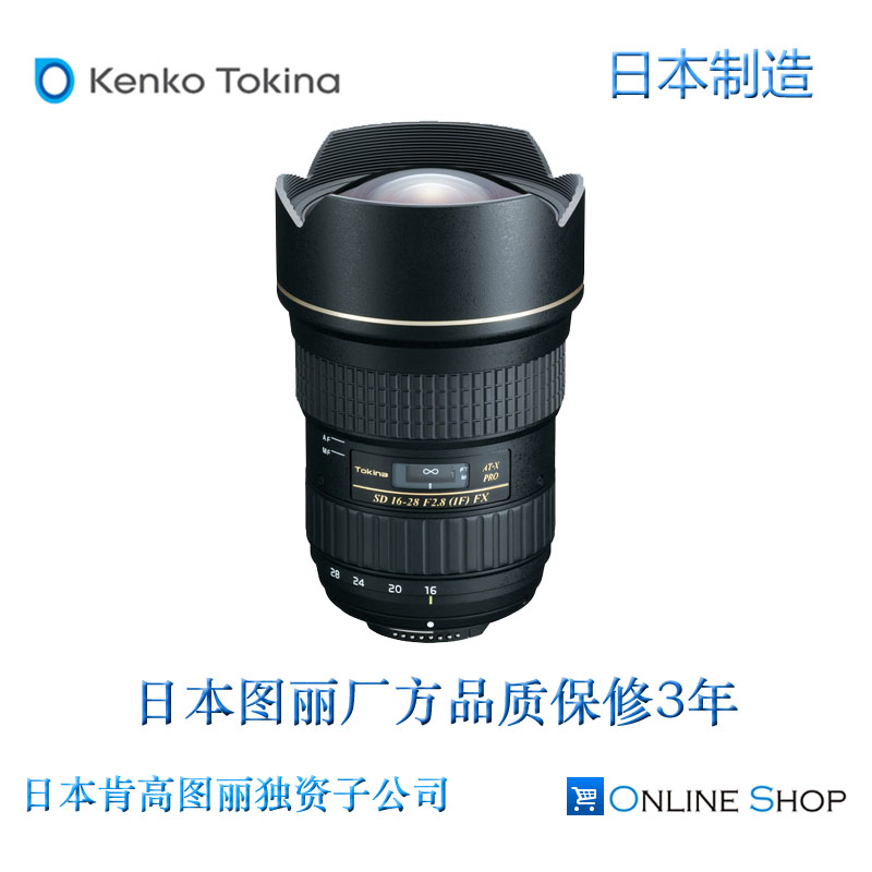 Tokina/�D�� AT-X 16-28mm F2.8 PRO FX佳能尼康口全��幅�V角�R�^