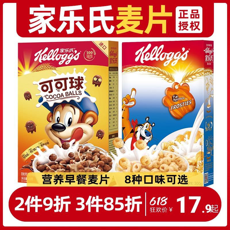 进口家乐氏麦片巧克力低脂可可球玉米片 即食早餐谷脆格谷维滋