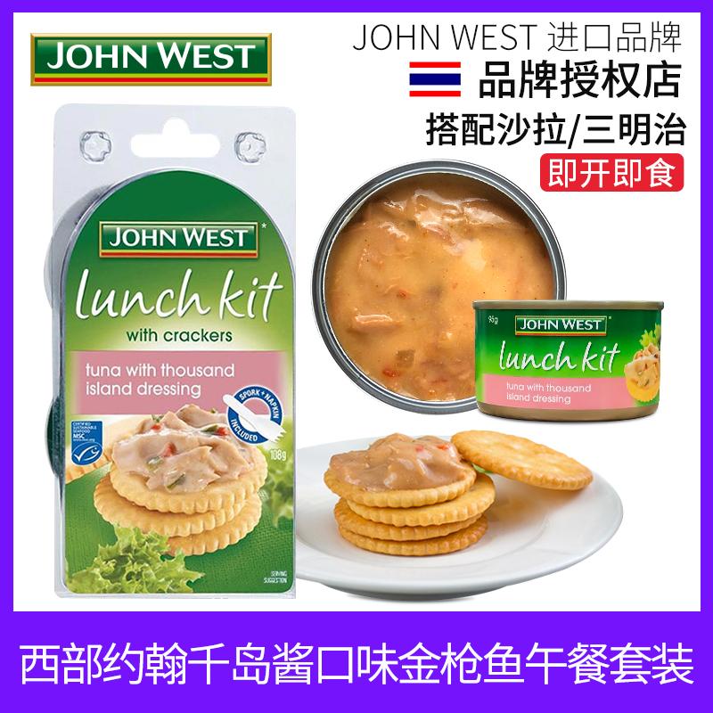 西部约翰千岛酱金枪鱼罐头配饼干组合即食吞拿鱼肉沙拉-千岛玉叶(正可达食品专营店仅售19.9元)