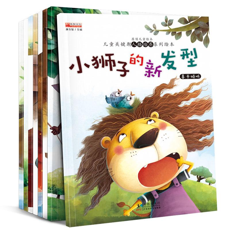 满199-100好习惯绘本全8册儿童人格培养早教绘本宝宝幼儿园大中小班绘本0-3-6周岁睡前故事书1-2-3-4-5岁幼儿两三四岁早教书籍图书