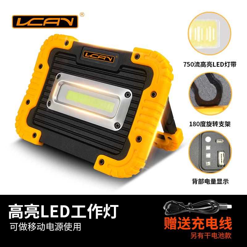 汽车LED工作灯汽修维修灯充电高亮检修灯机车床野营强光应急灯
