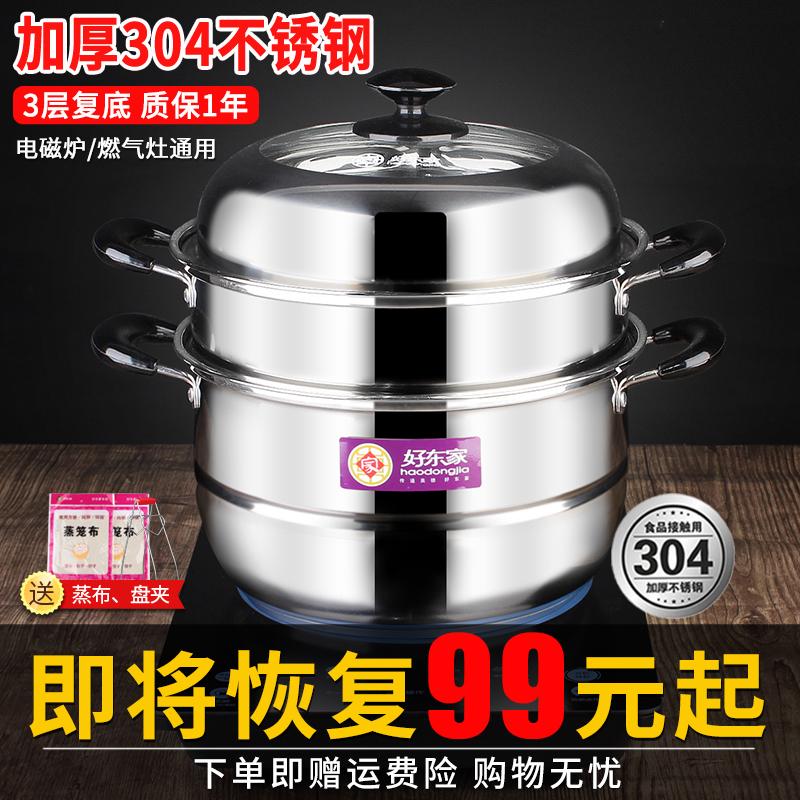 蒸锅家用304不锈钢加厚三层双层蒸馒头蒸笼大容量电磁炉煤气灶用