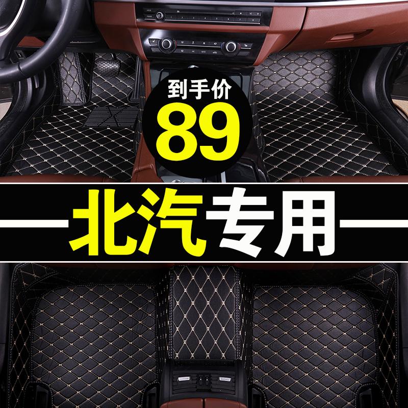 北汽E130150绅宝X25X35D20D50X55X65幻速S3S2全包围汽车专用脚垫