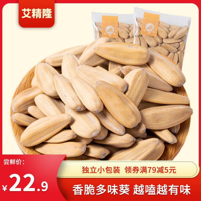 艾精隆多味白炒货年货大颗粒葵花籽