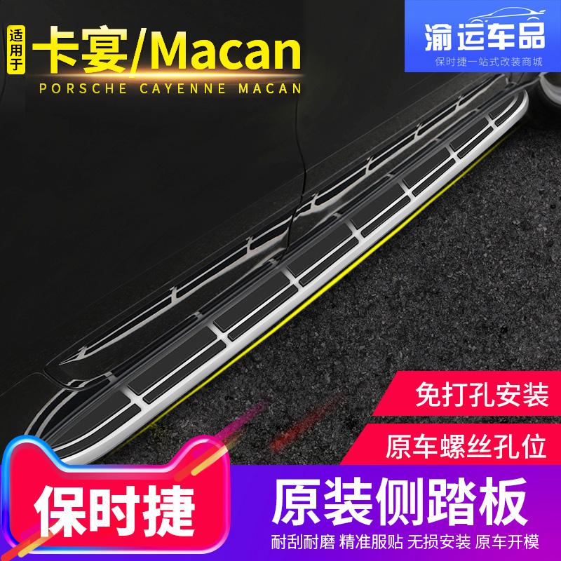 11- 18款保时捷macan侧踏板原装卡宴脚踏板升级高配迎宾踏板