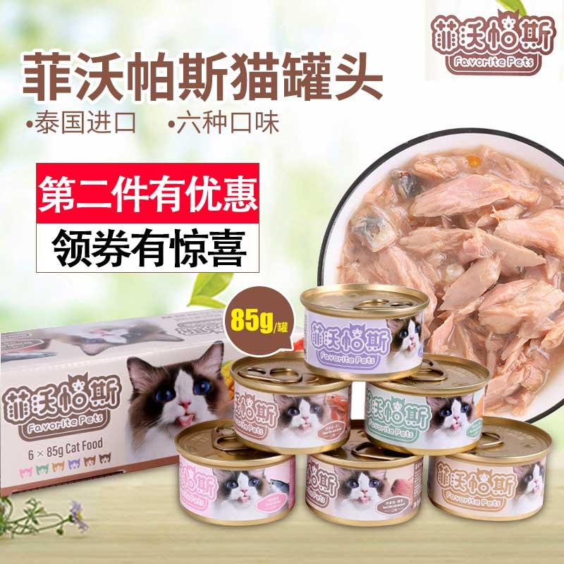 菲沃帕斯泰国进口零食猫罐头猫湿粮吞拿鱼系列成幼猫猫罐85g*6罐