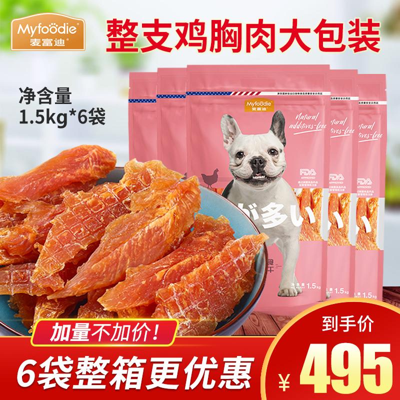 麦富迪鸡肉干1.5kgx6袋宠物狗零食整支鸡胸肉干金毛训犬奖原1.9kg