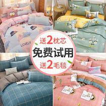 水洗棉四件套被套秋冬学生宿舍被单床单人被子三件套床上用品女4