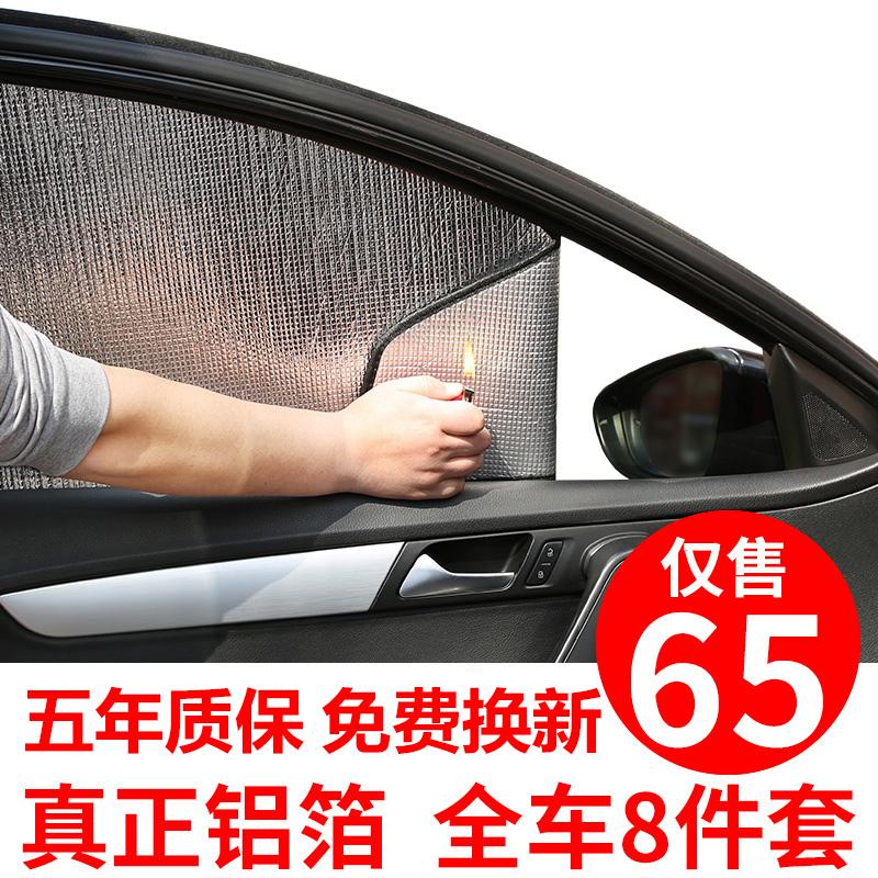 汽车遮阳板防晒隔热遮阳挡前挡遮光板侧窗车窗帘遮阳帘汽车遮阳档