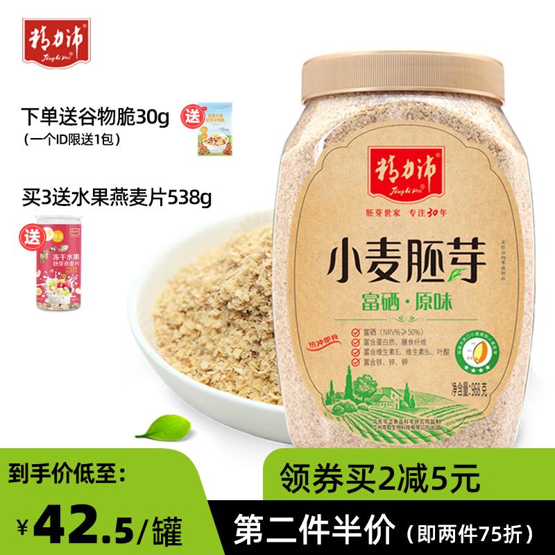 精力沛小麦胚芽纯小麦胚芽粉片即食冲饮麦片杂粮早餐谷物968g