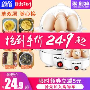奥克斯煮蛋器蒸蛋器自动断电迷你煮鸡蛋羹机小型家用早餐神器1人品牌