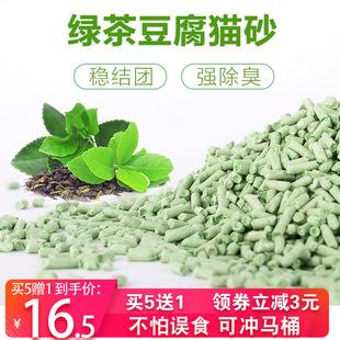 猫咪绿茶豆腐猫砂除臭无尘不粘底易洁团真空包装猫砂无粉尘猫沙6L