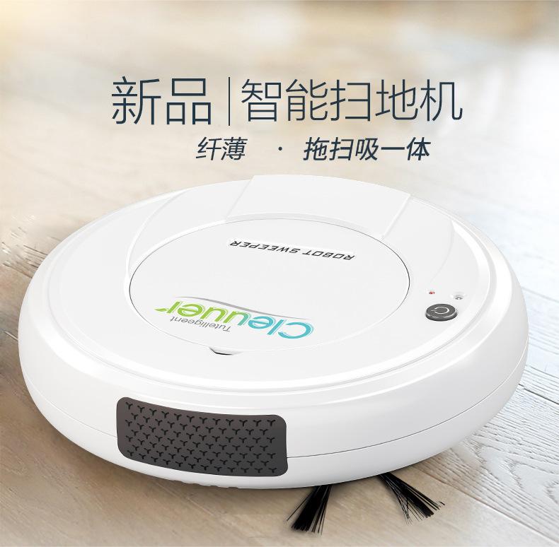 智能扫地机器人家用充电扫地机全自动扫吸拖超薄一体机清洁吸尘器买三送一