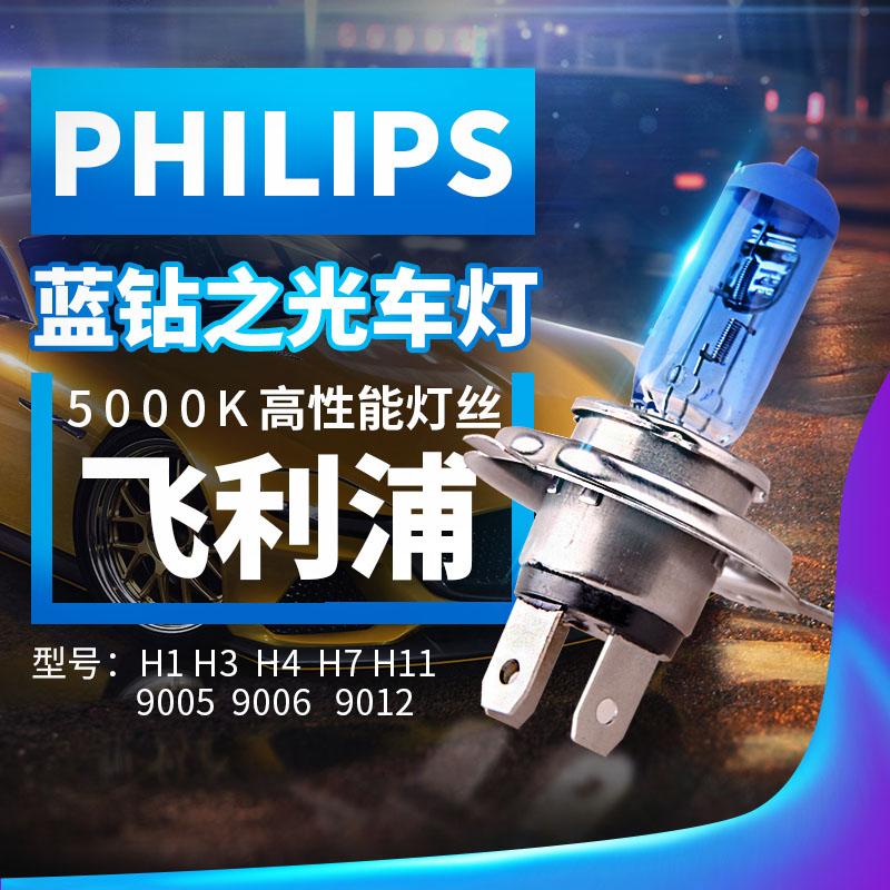 飞利浦大灯灯泡 蓝钻之光h1H4H7H1190059012改装专用汽车前大灯泡