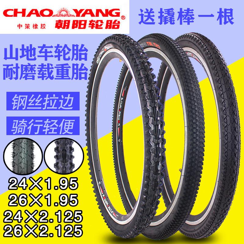 CST正新/朝阳26*1.95/2.125山地车轮胎24寸26寸自行车内外胎x1.95