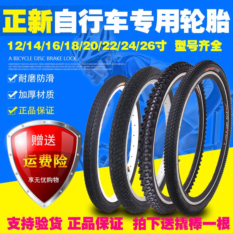 正新自行车轮胎14/16/20/24/26寸*1.5/1.75/1.95耐磨内外胎山地童