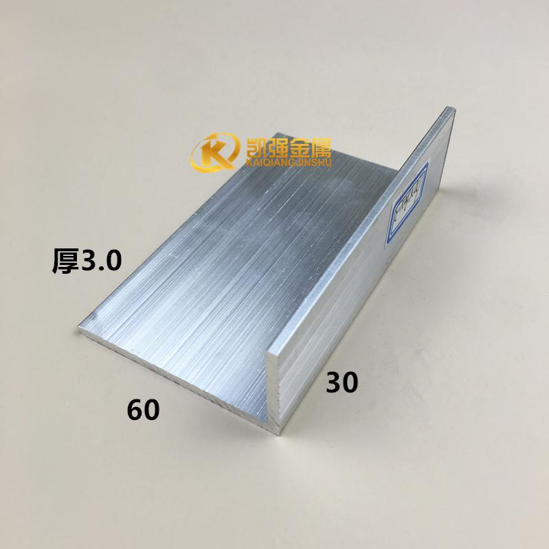 90度直角铝合金角铁不等边角铝60*30*3mm铝合金角铝型材L型三角条