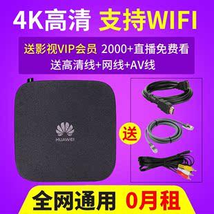 无线全网通高清家用电视机网络播放器WIFI带EC6108V9C华为机顶盒