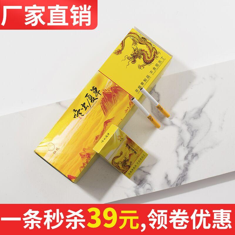 正品黄金芽茶烟一条粗支冬虫夏草非烟草专卖真烟香姻细支香烟