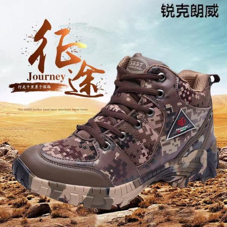 际华3537户外迷彩军靴男特种兵战术靴沙漠靴作战靴陆战靴飞行靴