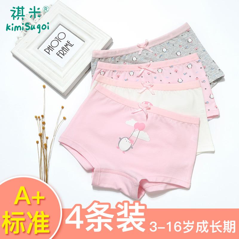 女童内裤4-6儿童纯棉平角短裤中12大童13-15岁小女孩四角平裤8-10