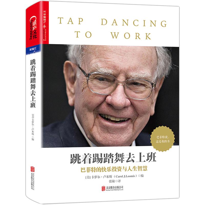 跳着踢踏舞去上班 卡萝尔卢米斯著 巴菲特传致股东的信 巴菲特亲笔文字教你读财报股票书籍投资金融管理学团队合作狼性之道