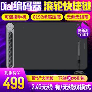 繪王Q620M無線手繪板電子繪圖板寫字輸入手寫板電腦繪畫板數位板
