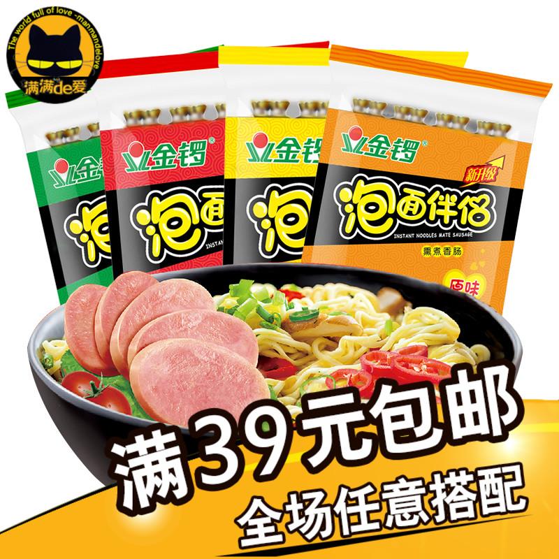 金锣泡面伴侣240g 蘑菇味火腿肠整袋30g*8支/袋包装更换