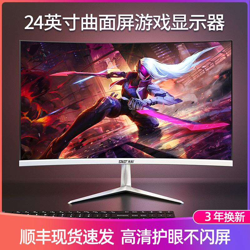 先科电脑台式曲面屏幕游戏办公显示器24英寸27HD电竞2K监控4K家用