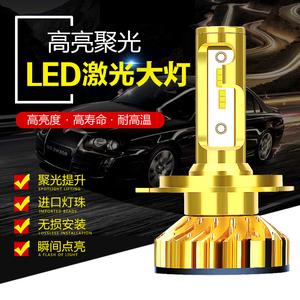 汽车led大灯泡H7H1H4超亮激光远近光灯一体9005H11改装强光前照灯