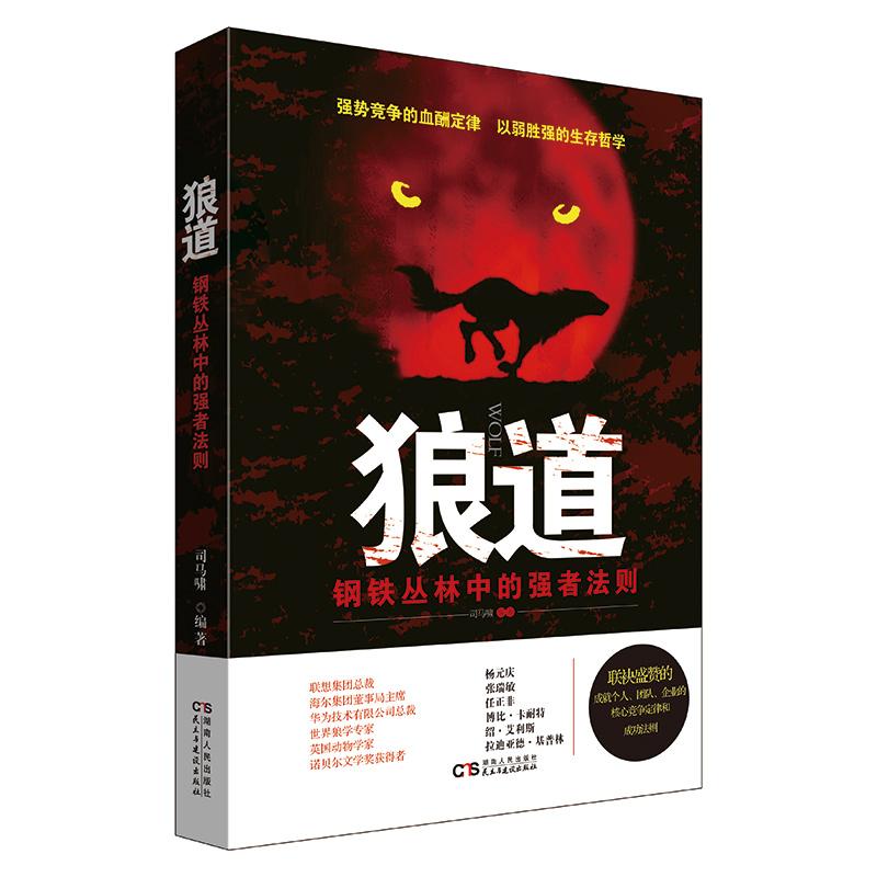 11-15新券狼道丛林中的强者(修订版)司著钢铁