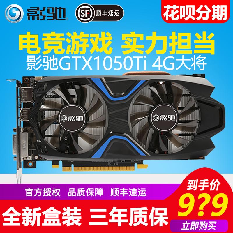 【分期购】影驰GTX1050Ti 大将4G?#28304;?#21488;式机电脑游戏独立吃鸡显卡