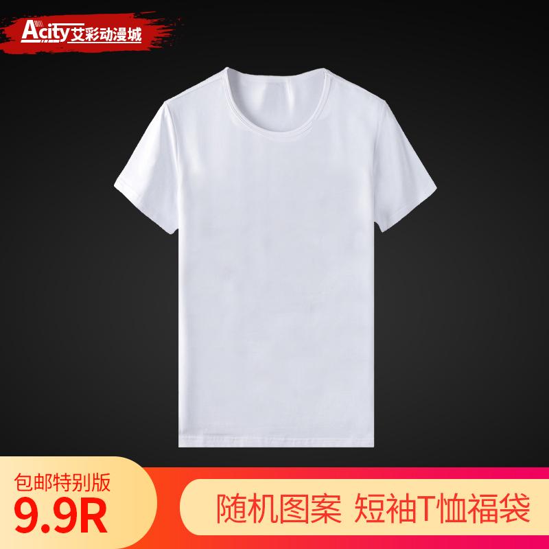 9.9包邮短袖T恤福袋 二次元宅品动漫短袖T恤图案随机