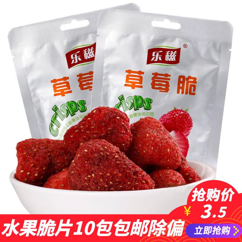 乐�T草莓脆片20g即食冻干水果干乐滋苹果脆片办公室休闲零食品