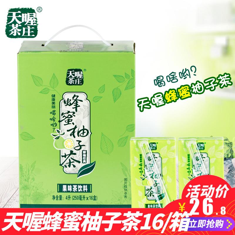 天喔蜂蜜柚子茶250ml*16盒 果味茶�品茶�f�料休�e零食