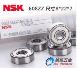 日本NSK高速608ZZ轴承空调电动工具轮滑鞋豆浆机滑板童车8*22*7mm图片