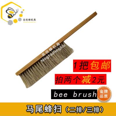 养蜂工具蜂扫双排马尾蜂扫 蜜蜂刷 刷子养蜂蜜蜂具 厂家直销!