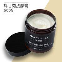 500g洋甘菊按摩膏霜乳保湿防敏面部脸部全身体美容院装专用大瓶