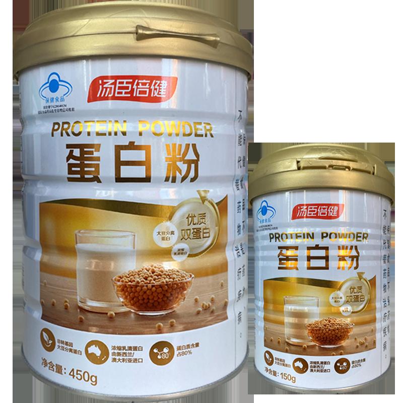 共600g汤臣倍健买450g/罐送蛋白粉