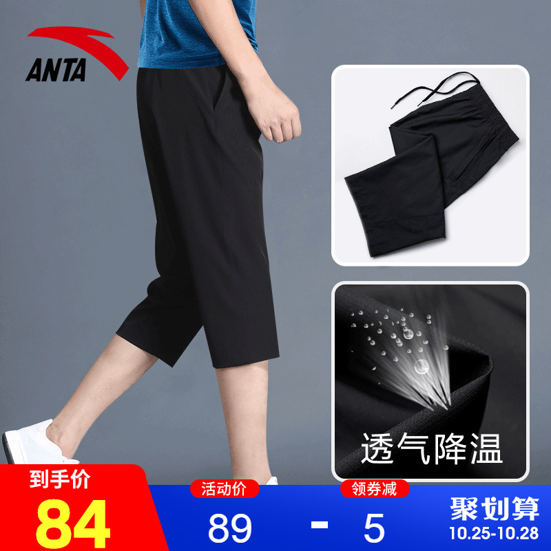 Anta Sports Capris men's official website shorts 2020 new summer breathable thin men's casual loose pants