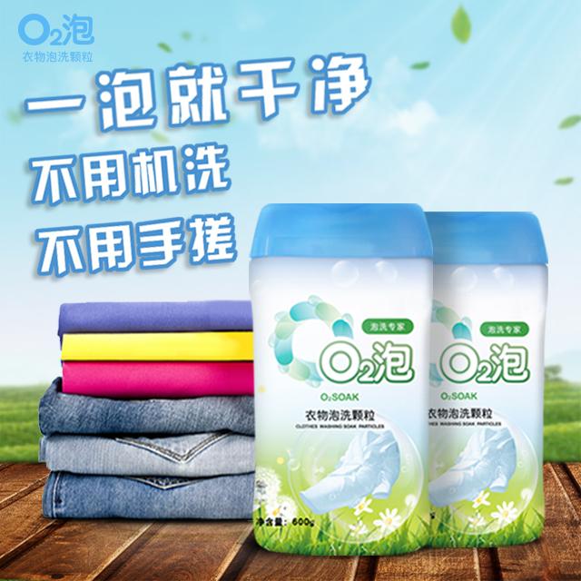 【两瓶】O2泡衣物泡洗颗粒通用装 一泡就干净 洗衣神器 洗衣粉