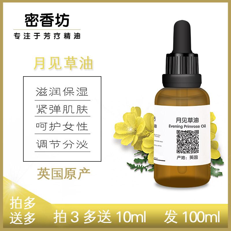 英国产有机月见草油基础油 滋润肌肤舒缓肌肤基底油 正品包邮30ML