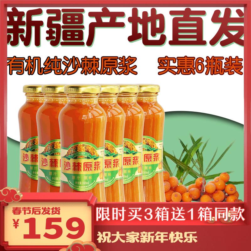 沙棘汁饮料 沙棘原浆 正品新疆特产新鲜果原汁沙棘果汁瓶装