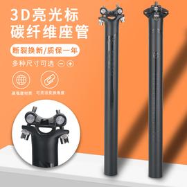正品TOSEEK碳纤维坐管公路车自行车坐杆接头亮光标座管山地车座杆