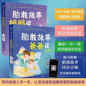 【2本】胎教故事爸爸读书胎教故事书
