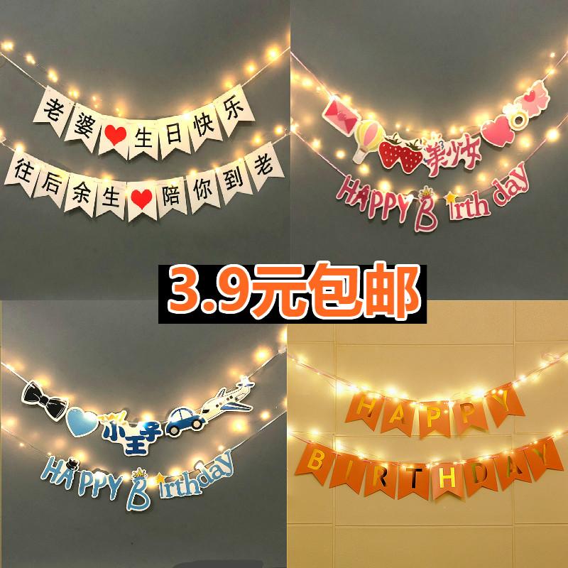 生日拉旗周岁派对宝宝背景墙场景布置装饰品儿童生日快乐字母彩旗