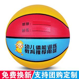 领5元券购买幼儿园儿童PU软皮篮球小学生考试专用五号小孩4-5-6-7号花式蓝球